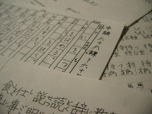 一人の日本語: Старт